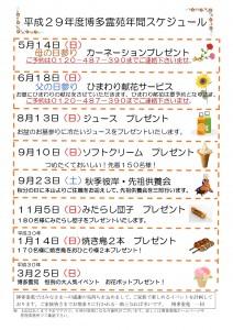 平成29年度イベントスケジュール