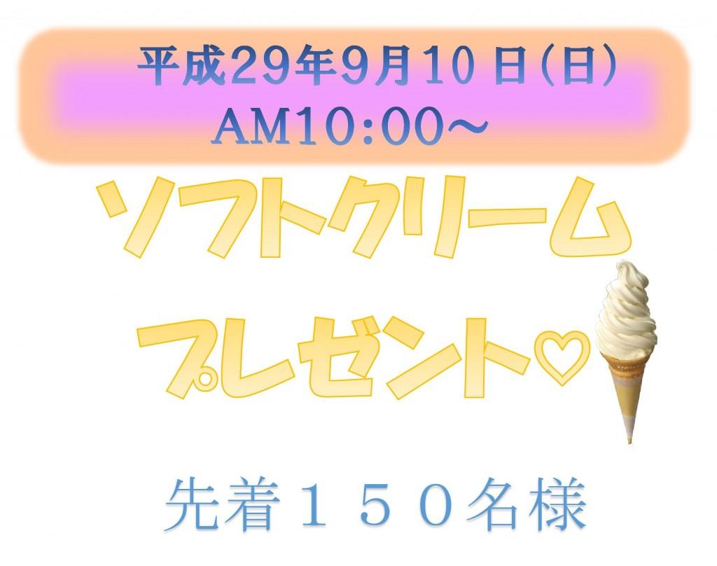 博多霊苑プレゼントイベント ソフトクリーム