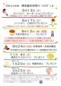 平成30年度イベントスケジュール