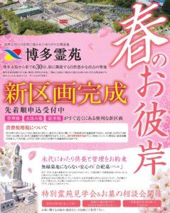 """令和元年に博多霊苑で春の""""桜お花見""""を"""