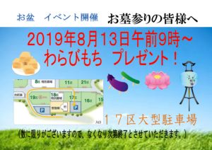 イベント情報 8月13日(月) わらびもち プレゼント!