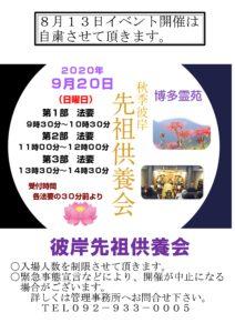 令和2年9月20日(日)先祖供養会 開催予定のお知らせ