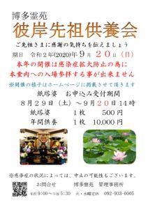 9月20日先祖供養会 開催方式 変更して開催されました。