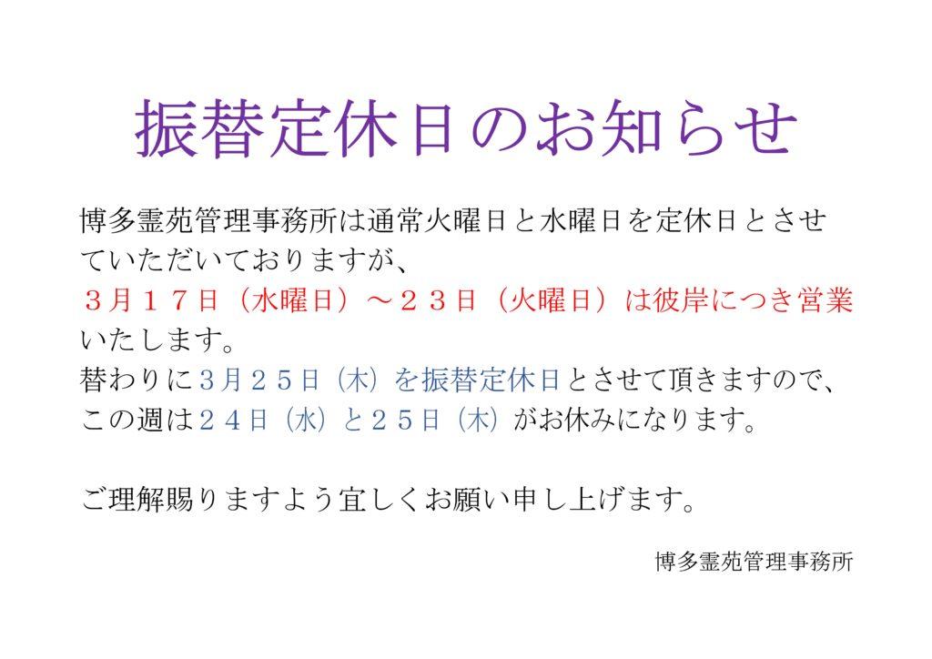 3月25日(木)振替休日のお知らせ